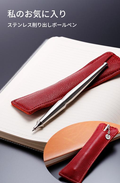 私のお気に入りステンレス削り出し携帯用ボールペン