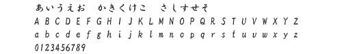 行書体 文字例