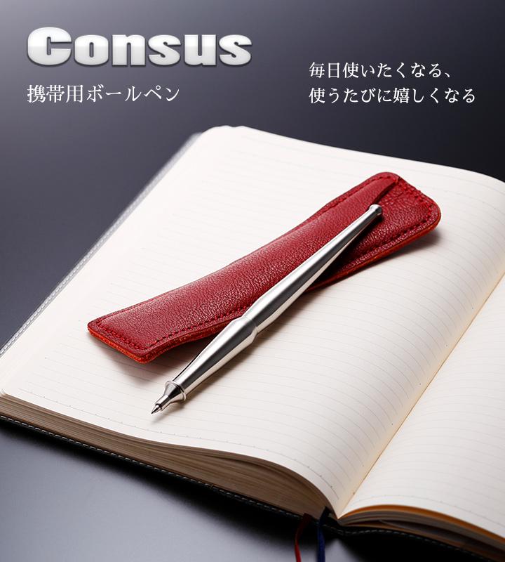 Consus(コンサス)携帯用ボールペン 毎日使いたくなる、使うたび嬉しくなる