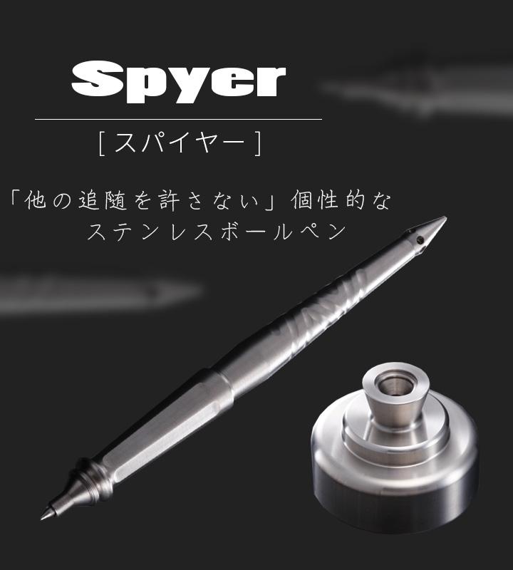 置き型ボールペンSpyer(スパイヤー)
