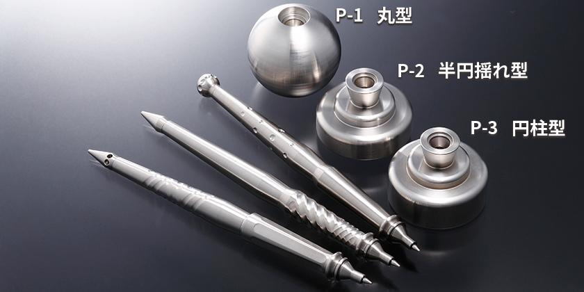 P-1丸型 P-2半円揺れ型 P-3円柱型